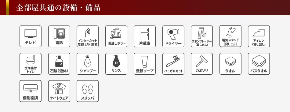 全部屋共通の設備・備品