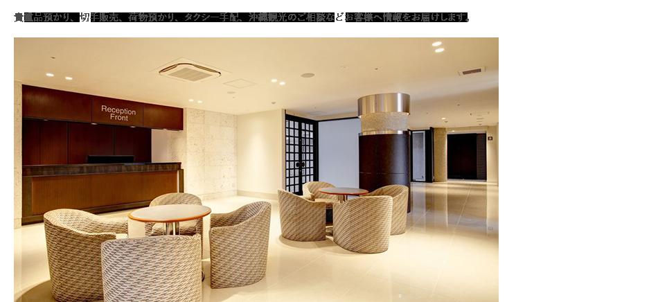貴重品預かり、切手販売、荷物預かり、タクシー、手配等、沖縄観光のご案内などお客様へ情報をお届けします。